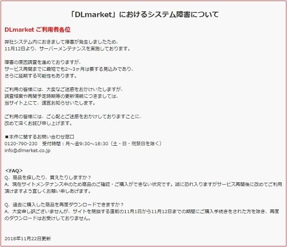 DLmarket( システム障害 )