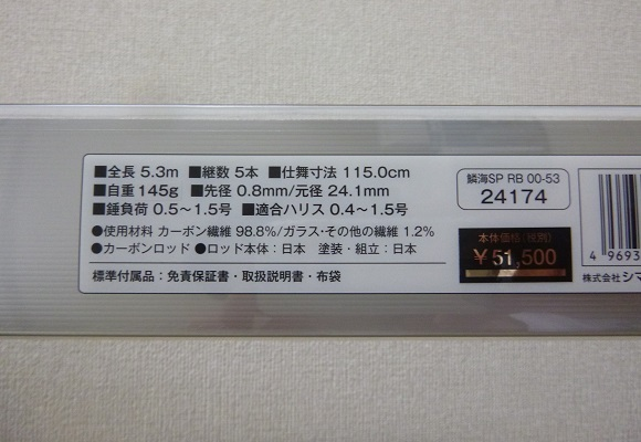 「 チヌ ( 黒鯛 ) 釣り入門 」 0539