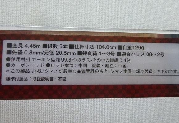 「 チヌ ( 黒鯛 ) 釣り入門 」 0540