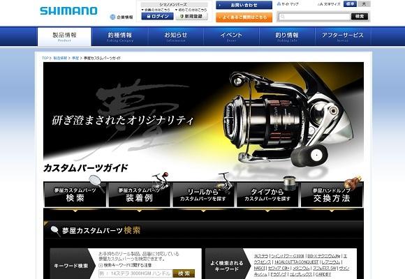 シマノホームページ( 夢屋カスタムパーツガイド )
