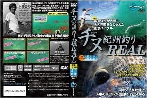 チヌ紀州釣りREAL DVD 永易啓裕