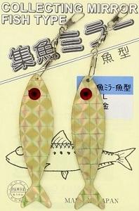 ヤマシタ 集魚ミラー