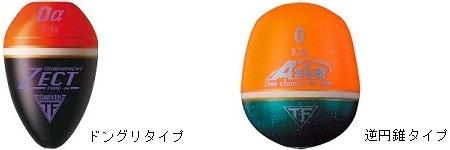 円錐ウキ ( ドングリタイプ・逆円錐タイプ )