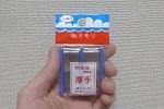 板オモリと両面テープでウキの余浮力調整|管理人の釣りコラム Vol.2.jpg