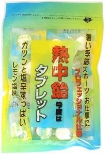 熱中飴 レモン塩味 タブレット 井関食品