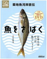 魚をさばく 築地魚河岸直伝( 生活実用シリーズ NHKまる得マガジンMOOK )