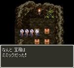ドラゴンクエスト�V そして伝説へ... レアアイテムハンター まじんのオノ編 150px.jpg