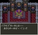 ドラゴンクエスト�V そして伝説へ... 勇者1人旅におけるバラモスの倒し方 150px.jpg