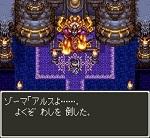 ドラゴンクエスト�V そして伝説へ... 勇者1人旅における闇ゾーマの倒し方 150px.jpg