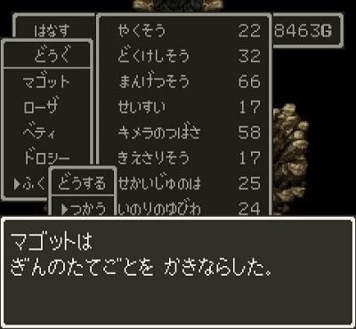 ドラゴンクエスト�V そして伝説へ... 謎の洞窟 B1F 銀の竪琴.jpg