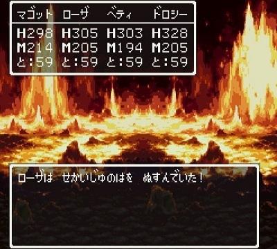ドラゴンクエスト�V そして伝説へ... ようがんまじん 世界樹の葉( 盗む )2.jpg