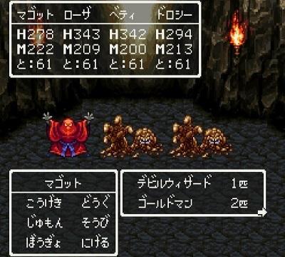 ドラゴンクエスト�V そして伝説へ... 謎の洞窟 デビルウィザード ゴールドマン.jpg