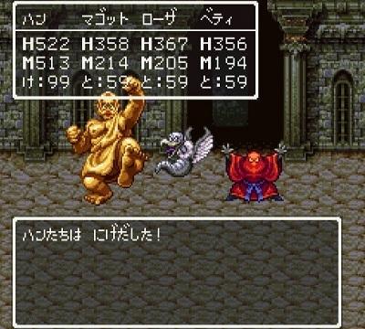 ドラゴンクエスト�V そして伝説へ... 謎の塔 逃げる.jpg