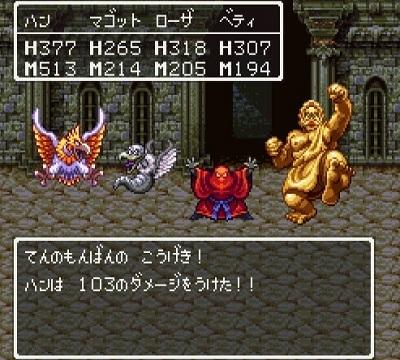 ドラゴンクエスト�V そして伝説へ... 謎の塔のモンスター.jpg