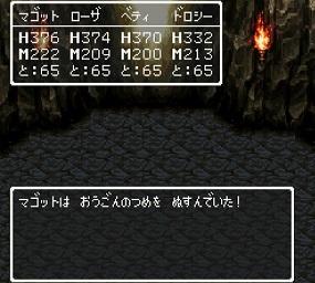 ドラゴンクエスト�V そして伝説へ... 謎の洞窟 おうごんのつめ.jpg