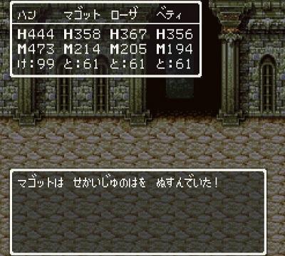 ドラゴンクエスト�V そして伝説へ... ほうおう 世界樹の葉( 盗む )2.jpg