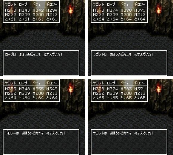 ドラゴンクエスト�V そして伝説へ... 謎の洞窟 まほうのビキニ 1.jpg
