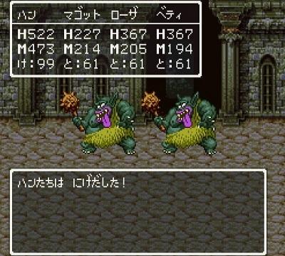 ドラゴンクエスト�V そして伝説へ... レアアイテムハンター終了.jpg