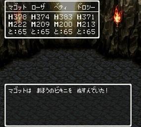 ドラゴンクエスト�V そして伝説へ... 謎の洞窟 まほうのビキニ 2.jpg