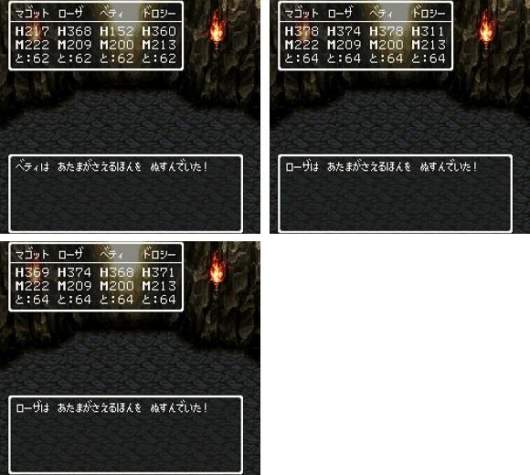 ドラゴンクエスト�V そして伝説へ... 謎の洞窟 あたまがさえるほん.jpg