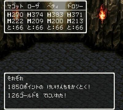 ドラゴンクエスト�V そして伝説へ... 謎の洞窟 B1F 戦闘終了.jpg
