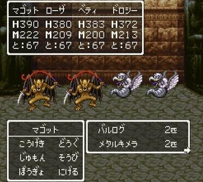 ドラゴンクエスト�V そして伝説へ... 謎の洞窟 バルログ メタルキメラ.jpg