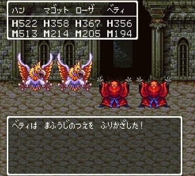ドラゴンクエスト�V そして伝説へ... ほうおう デビルウィザード.jpg