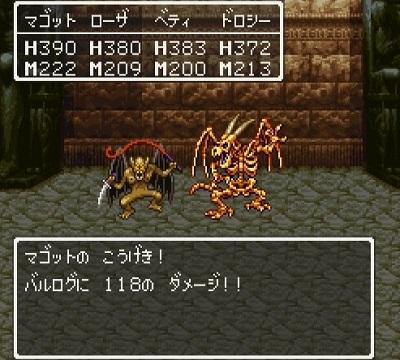 ドラゴンクエスト�V そして伝説へ... 謎の洞窟 バルログ ドラゴンゾンビ.jpg
