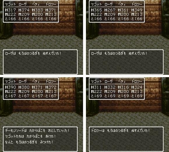 ドラゴンクエスト�V そして伝説へ... 謎の洞窟 もろはのつるぎ.jpg