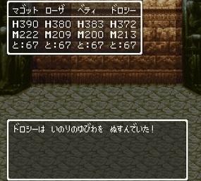 ドラゴンクエスト�V そして伝説へ... 謎の洞窟 いのりのゆびわ 2.jpg