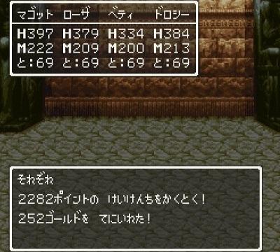 ドラゴンクエスト�V そして伝説へ... 謎の洞窟 B4F 戦闘終了.jpg