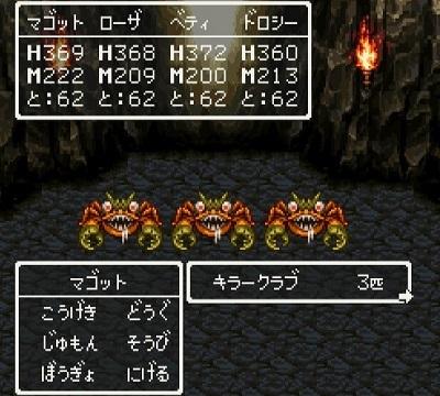 ドラゴンクエスト�V そして伝説へ... 謎の洞窟 キラークラブ.jpg
