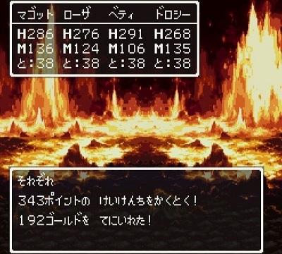 ドラゴンクエスト�V そして伝説へ... きめんどうし×4匹の経験値.jpg