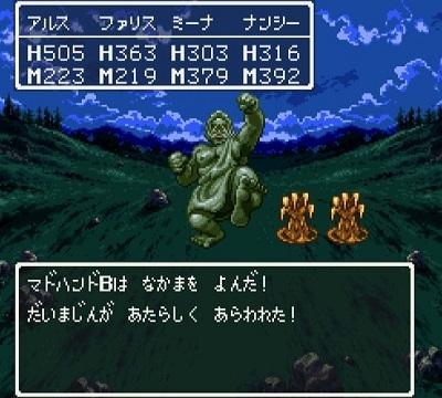 ドラゴンクエスト�V そして伝説へ... だいまじんを呼ぶマドハンド.jpg