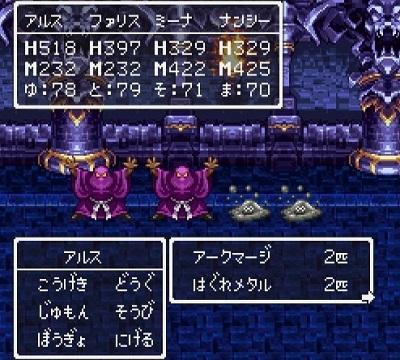 ドラゴンクエストⅢ そして伝説へ はぐれメタルの出現率調査 ゾーマ城