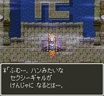 ドラゴンクエスト�V そして伝説へ... ダーマ神殿 転職 150px.jpg