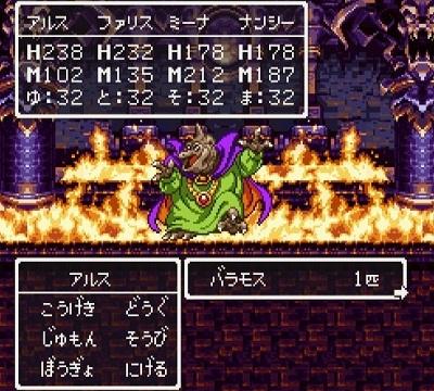 ドラゴンクエストⅢ そして伝説へ バラモス城 ボス戦 バラモス