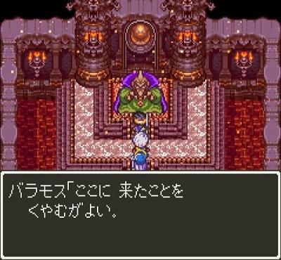 ドラゴンクエストⅢ そして伝説へ バラモス城 魔王バラモス