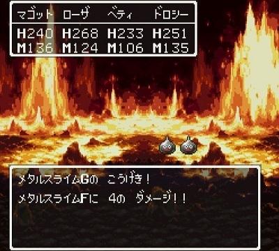 ドラゴンクエスト�V そして伝説へ... メタルスライムの倒し方 同士討ち.jpg