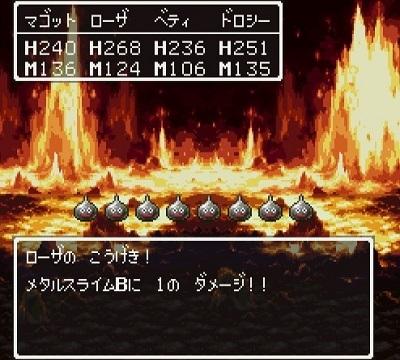ドラゴンクエスト�V そして伝説へ... メタルスライムの倒し方 毒針攻撃.jpg
