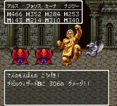 ドラゴンクエスト�V そして伝説へ... 隠しダンジョンのモンスター てんのもんばんテンパり作戦 2.jpg