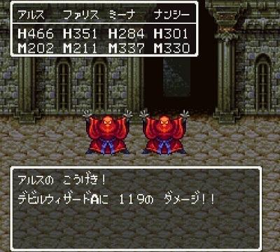 ドラゴンクエスト�V そして伝説へ... 隠しダンジョンのモンスター デビルウィザードの倒し方.jpg