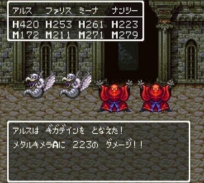 ドラゴンクエスト�V そして伝説へ... 隠しダンジョンのモンスター メタルキメラの倒し方.jpg