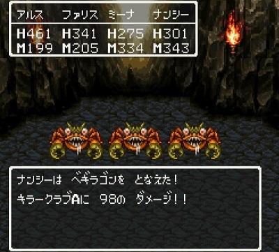 ドラゴンクエスト�V そして伝説へ... 隠しダンジョンのモンスター キラークラブの倒し方.jpg