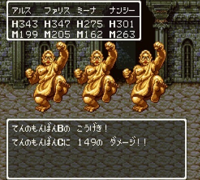 ドラゴンクエスト�V そして伝説へ... 隠しダンジョンのモンスター てんのもんばんテンパり作戦 1.jpg