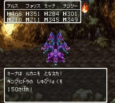 ドラゴンクエスト�V そして伝説へ... 隠しダンジョンのモンスター キングヒドラの倒し方.jpg