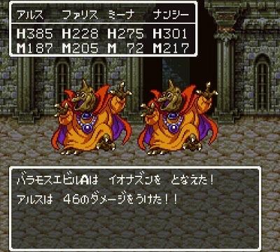 ドラゴンクエスト�V そして伝説へ... 隠しダンジョンのモンスター バラモスエビルのイオナズン.jpg