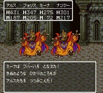ドラゴンクエスト�V そして伝説へ... 隠しダンジョンのモンスター バラモスエビルの倒し方.jpg