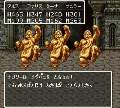 ドラゴンクエスト�V そして伝説へ... 隠しダンジョンのモンスター てんのもんばんの倒し方.jpg