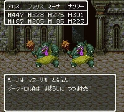 ドラゴンクエスト�V そして伝説へ... 隠しダンジョンのモンスター ダークトロルの倒し方.jpg